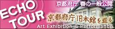 ECHOTOUR エコーツアー 京都府庁春の一般公開
